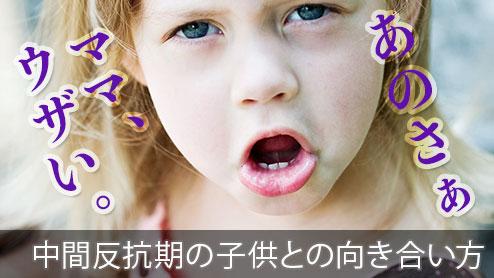 中間反抗期の子供の止まらない口答え&悪態、どう受け止める?