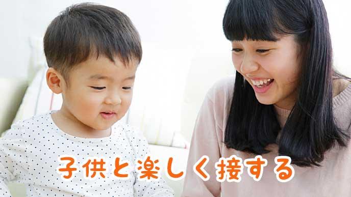 子供と楽しく接している母親