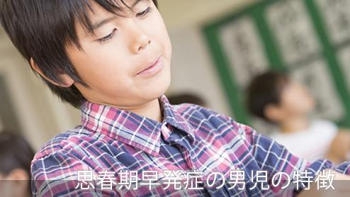 思春期早発症の男児は低身長?男の子に見られる特徴や原因