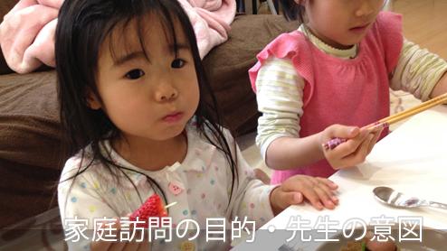 家庭訪問の目的・子供の安全を守るための先生の意図