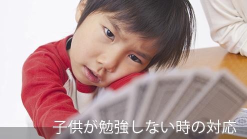 子供が勉強しない時に親ができる適切な対応・アドバイス