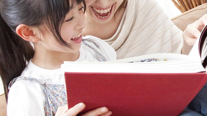 一緒に読書する仲良し親子