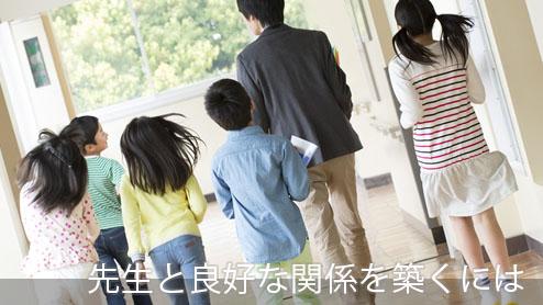 担任の先生との良い関係の築き方、相性が悪いときの対策