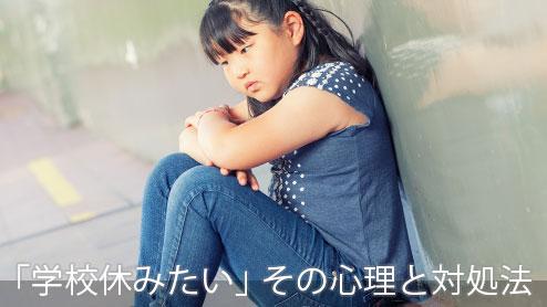 学校を休みたい気持ちは?子供の心理を理解した親の対処