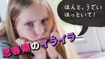 思春期の娘の接し方・反抗期の心の葛藤を支える親の対応