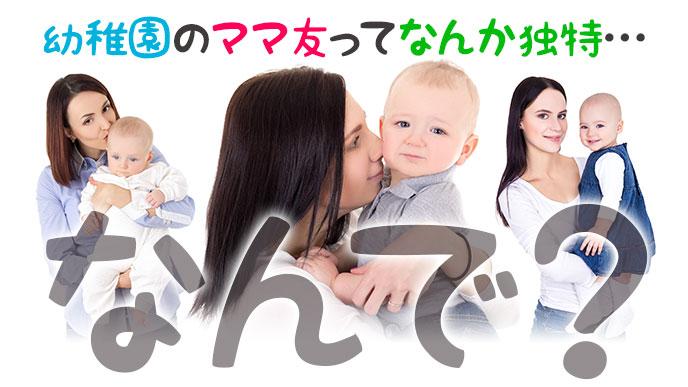 『幼稚園ママ友』は、一種独特のつながり