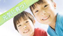 元気な子に育てる方法は?健康な心と体の成長を促す育児