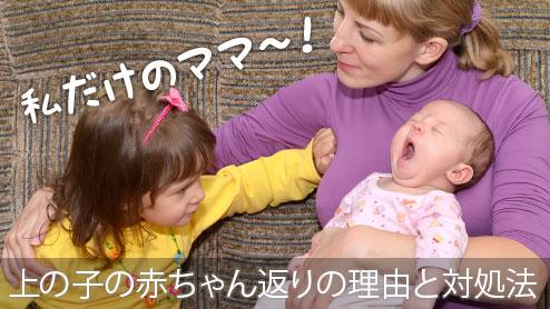 上の子の赤ちゃん返りの理由・子供の心の成長を促す対処法