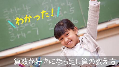 足し算の教え方は?算数好きの子供になる易しい教え方
