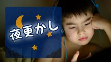 夜更かしダメ!体内時計が狂う夜更かしと子供の健康への影響