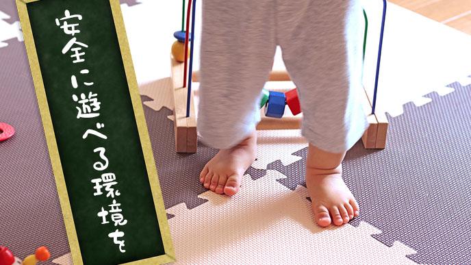 安全に遊べるように室内の環境を整えよう