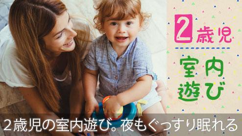 2歳児の室内遊び特集!夜もぐっすり寝られるおすすめ遊び