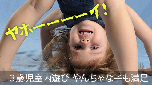 3歳児の室内遊びのおすすめは?やんちゃな子も満足の工夫