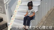 161219_child-lies2