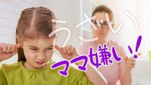 母親が嫌い…子供が親を嫌う理由と「うざい」母親の特徴