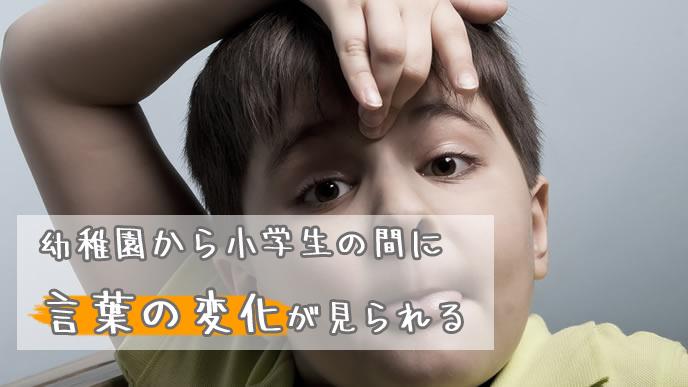 親に反抗的な言葉を遣う男の子