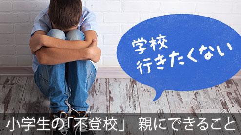 小学生が不登校になる理由・学年で違う原因と親に出来ること