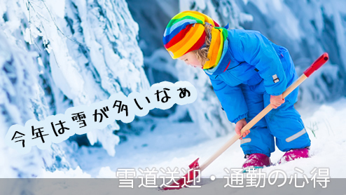 保育園までの雪道に負けない!冬の送迎~通勤どう乗り越える?