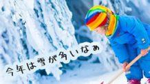 161228_school-snowroad2
