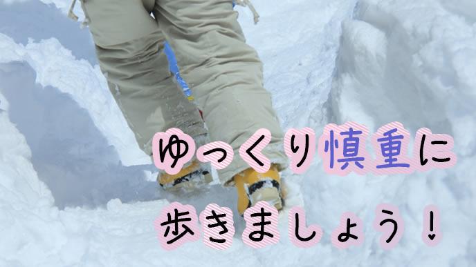 雪道を慎重に歩く園児