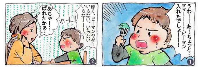 好き嫌い4コマ漫画上