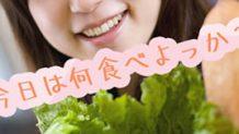 料理の基本!お米、肉、魚、野菜、卵をおいしくするには?