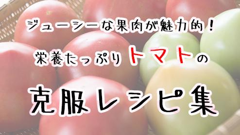 トマト嫌いの子供がもぐもぐ食べるママも嬉しい克服レシピ