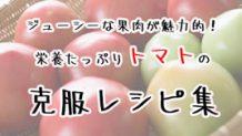 170105_tomato-hate2