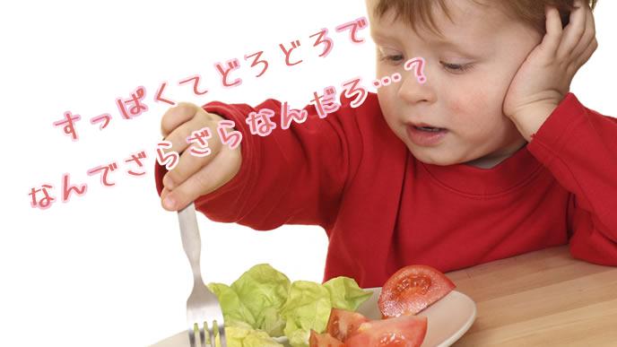 トマトが嫌いな子供