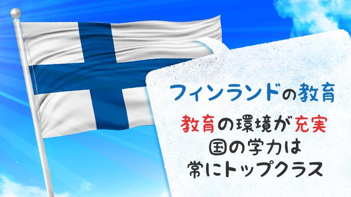 フィンランドの教育