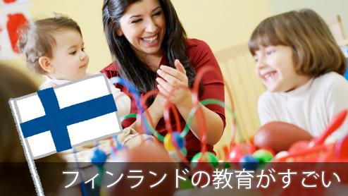 フィンランドの教育がすごい!活発で賢い子が育つ世界一の教育法