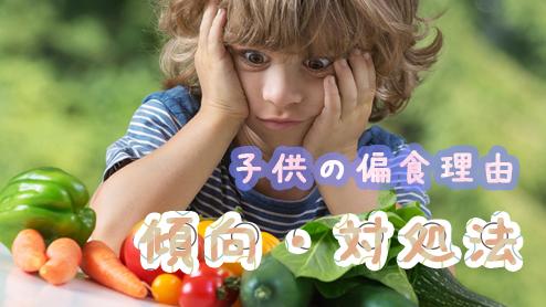 自閉症の子の偏食と向き合う|子供の偏食理由や傾向、対処法
