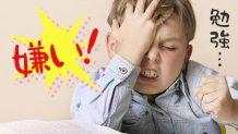 子供の勉強嫌いを何とかしたい!苦手意識の原因と克服のヒント