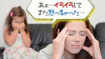 怒らない子育てを成功させるための親の行動・考え方