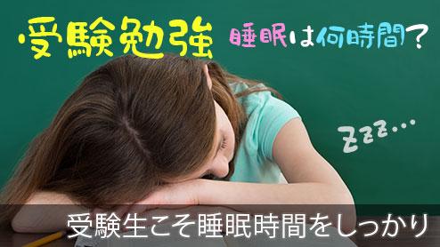 受験生こそ睡眠時間の確保を!勉強効率を最大限上げるカギ