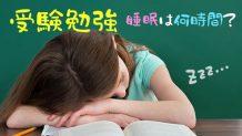 170119_student-sleep2