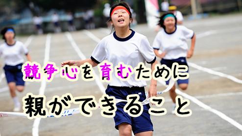 競争心がない子供の強み弱み・適度に競争意識を育てる接し方