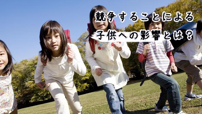 芝生で競走する子供達