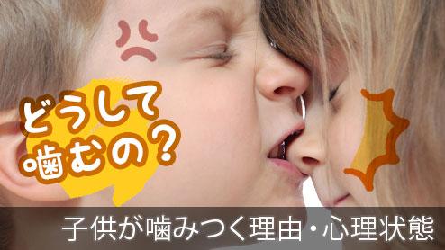 子供が噛むのは愛情不足だけじゃない?心理状態や対処法
