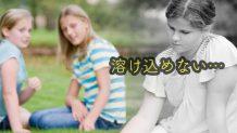 コミュ力を鍛えるべし!子供をコミュ障にしない親の接し方