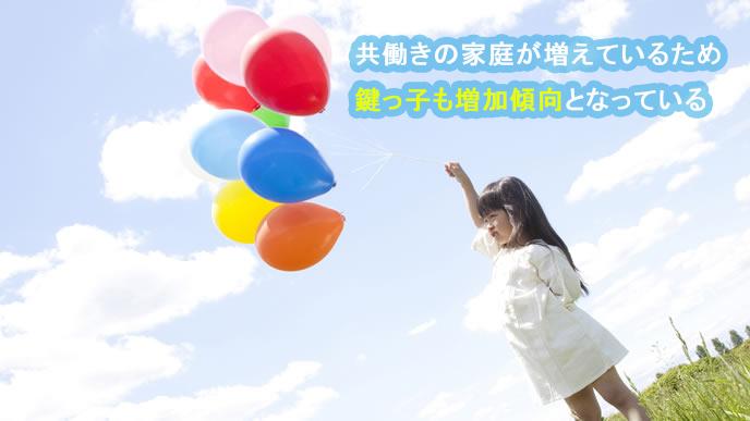 風船で遊ぶ鍵っ子の子供