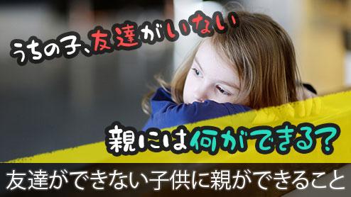 友達ができない子供…どこまで首を突っ込む?原因&ベストな対応