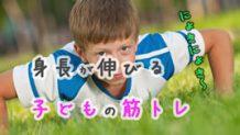 筋トレで身長伸びないは嘘!子供の身長が伸びる筋トレ方法