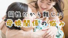 母と娘の喧嘩・確執・共依存…仲良し親子の抱える問題とは?