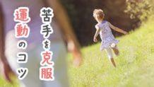 運動神経が悪い子供の苦手意識を克服!運動神経改善のコツ