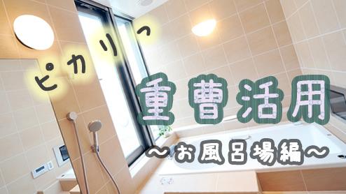 重曹でお風呂周りピカピカ!お風呂掃除&バスボムの作り方