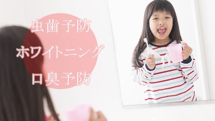 虫歯予防のために重曹うがいをする女の子