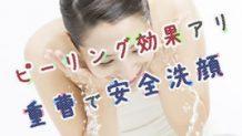 重曹洗顔でピーリング&スクラブ効果|肌を守る安全ルール