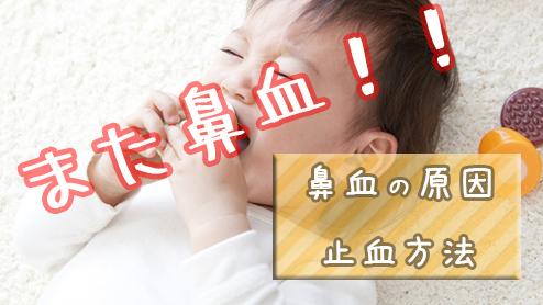 子供の鼻血が止まらない!鼻血の原因3つと正しい止め方