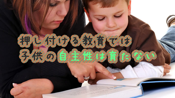 子供の勉強を教える教育熱心なママ